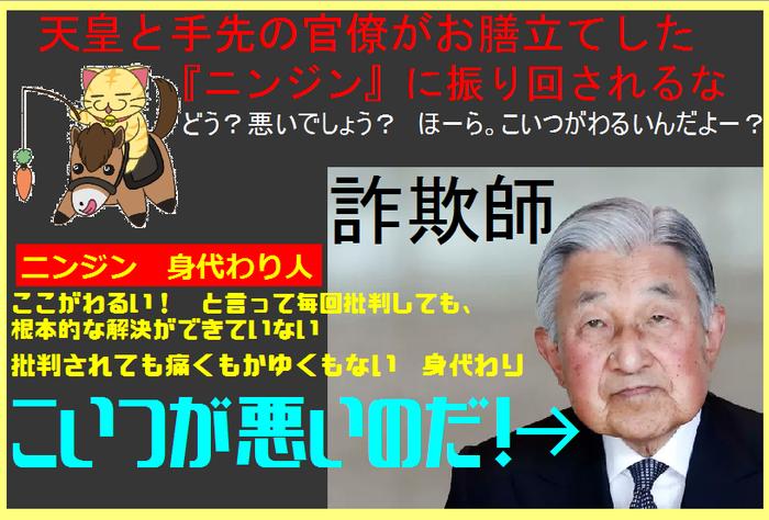 C8 ニンジン 詐欺師 身代わり o-00.png
