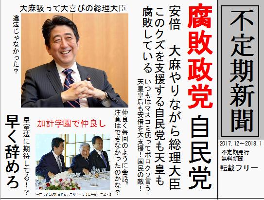 安倍新聞0.png