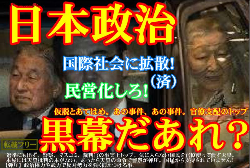 日本政治黒幕天皇皇后反日皇室出ていけ韓国人.png